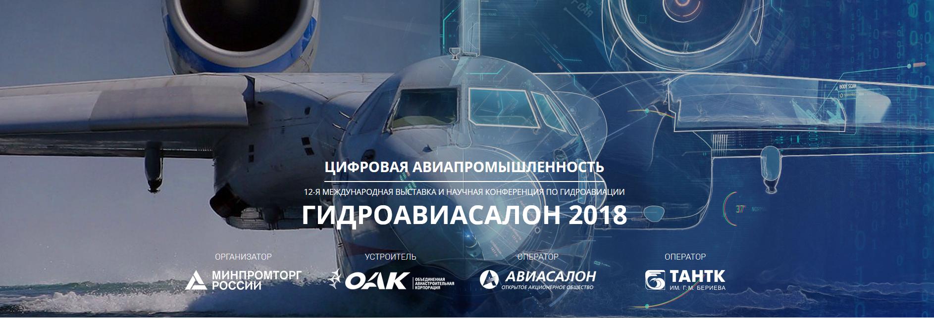 С 6 по 9 сентября 2018 г. в Геленджике состоится XXII Международная выставка и научная конференция по гидроавиации «ГИДРОАВИАСАЛОН-2018»