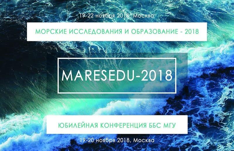 Морские исследования и образование – MARESEDU-2018